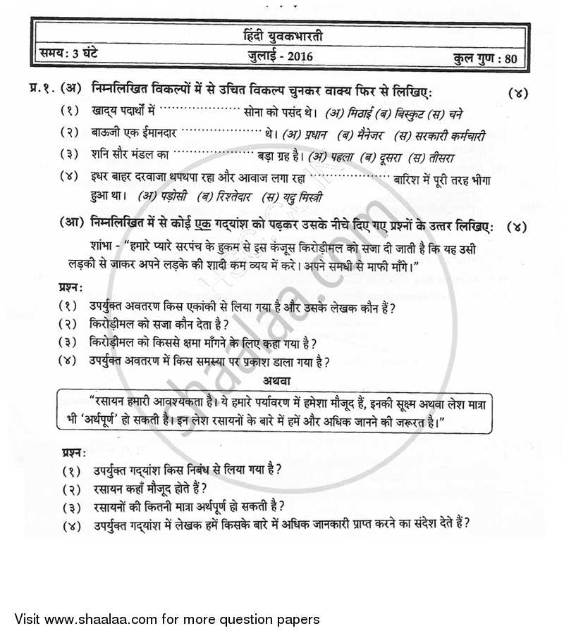 Question Paper - Hindi 2015 - 2016 - H.S.C - 12th Board Exam - Maharashtra State Board (MSBSHSE)