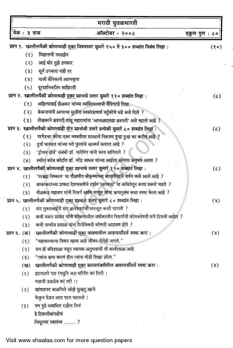 Marathi 2007-2008 HSC Science (General) 12th Board Exam ...