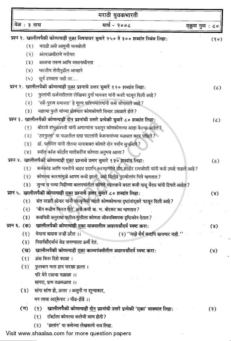 Question Paper - Marathi 2007 - 2008 - H.S.C - 12th Board Exam - Maharashtra State Board (MSBSHSE)