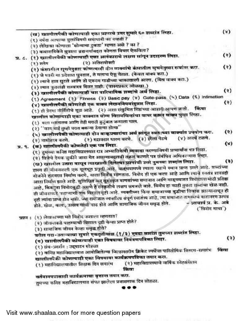 my maharashtra essay in marathi Free essays on maza maharashtra in marathi language  maharashtra essay  help, university of alabama birmingham creative writing, i m doing my homework.