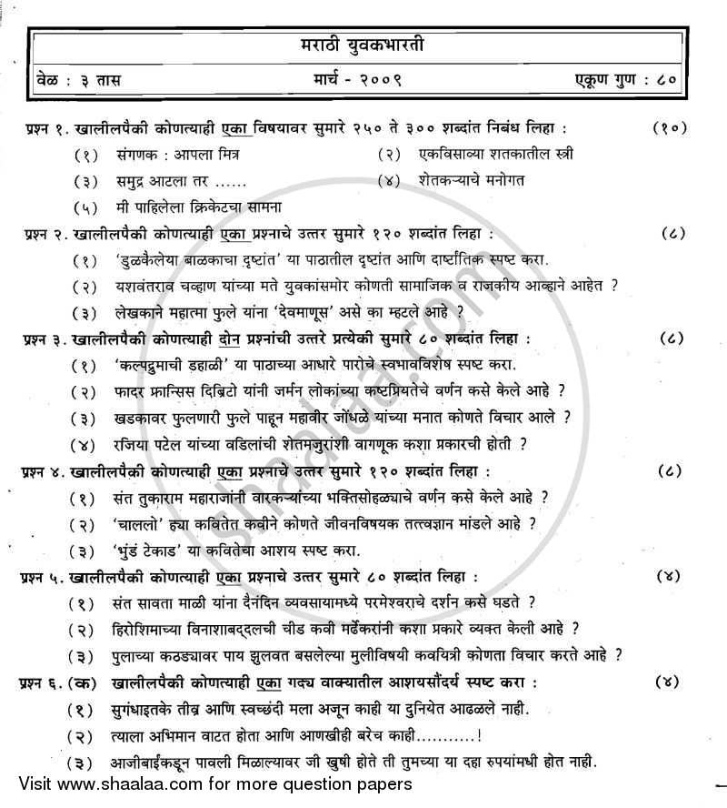 Question Paper - Marathi 2008 - 2009 - H.S.C - 12th Board Exam - Maharashtra State Board (MSBSHSE)