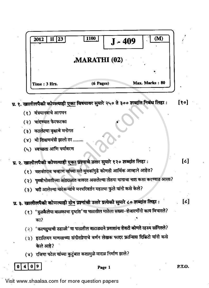 Question Paper - Marathi 2011 - 2012 - H.S.C - 12th Board Exam - Maharashtra State Board (MSBSHSE)