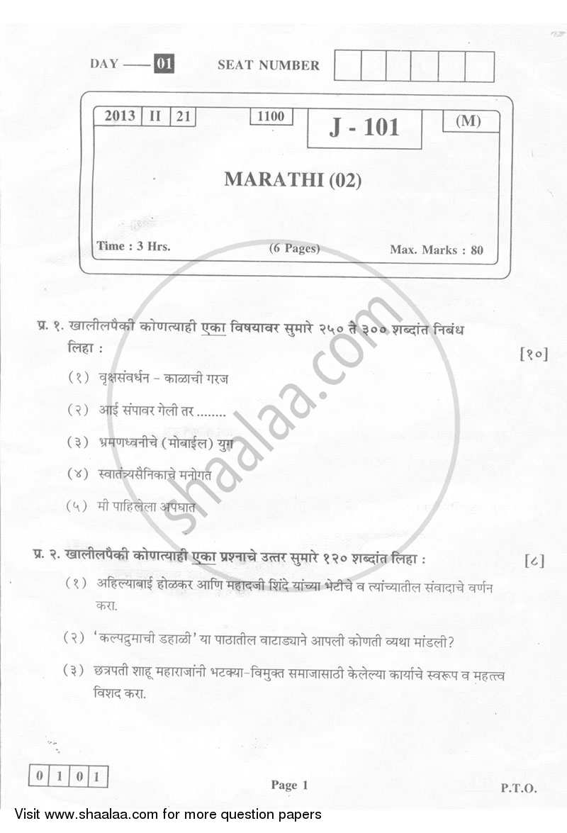 Question Paper - Marathi 2012 - 2013 - H.S.C - 12th Board Exam - Maharashtra State Board (MSBSHSE)