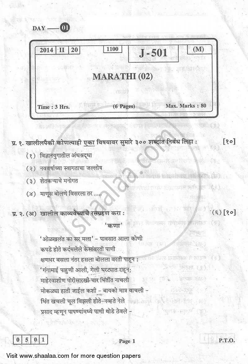 Marathi 2013-2014 - H.S.C - 12th Board Exam - Maharashtra State Board (MSBSHSE) question paper with PDF download