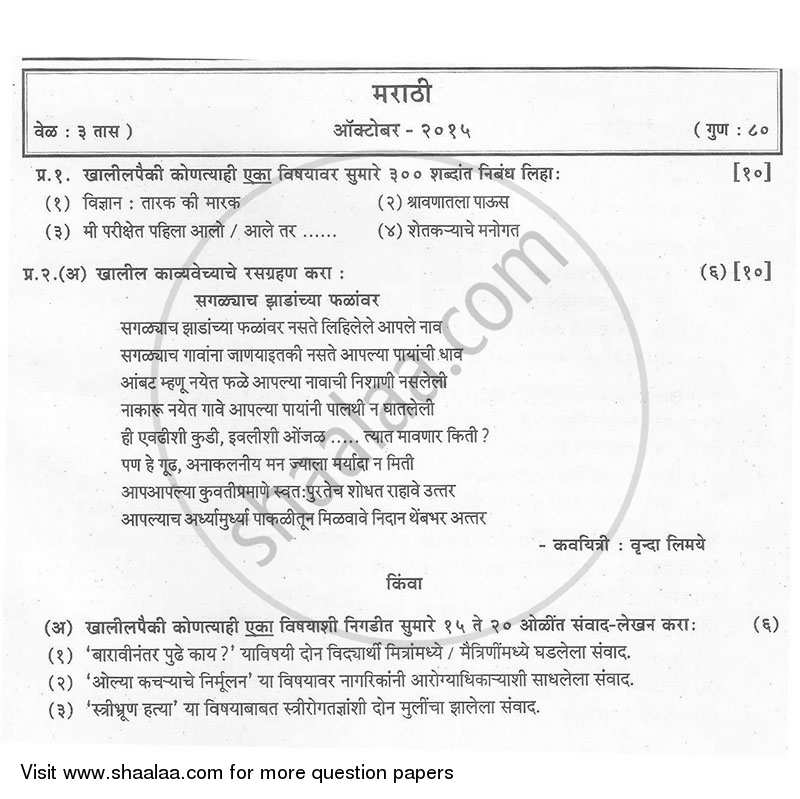 Question Paper - HSC Commerce 12th Board Exam Marathi 2014 ...