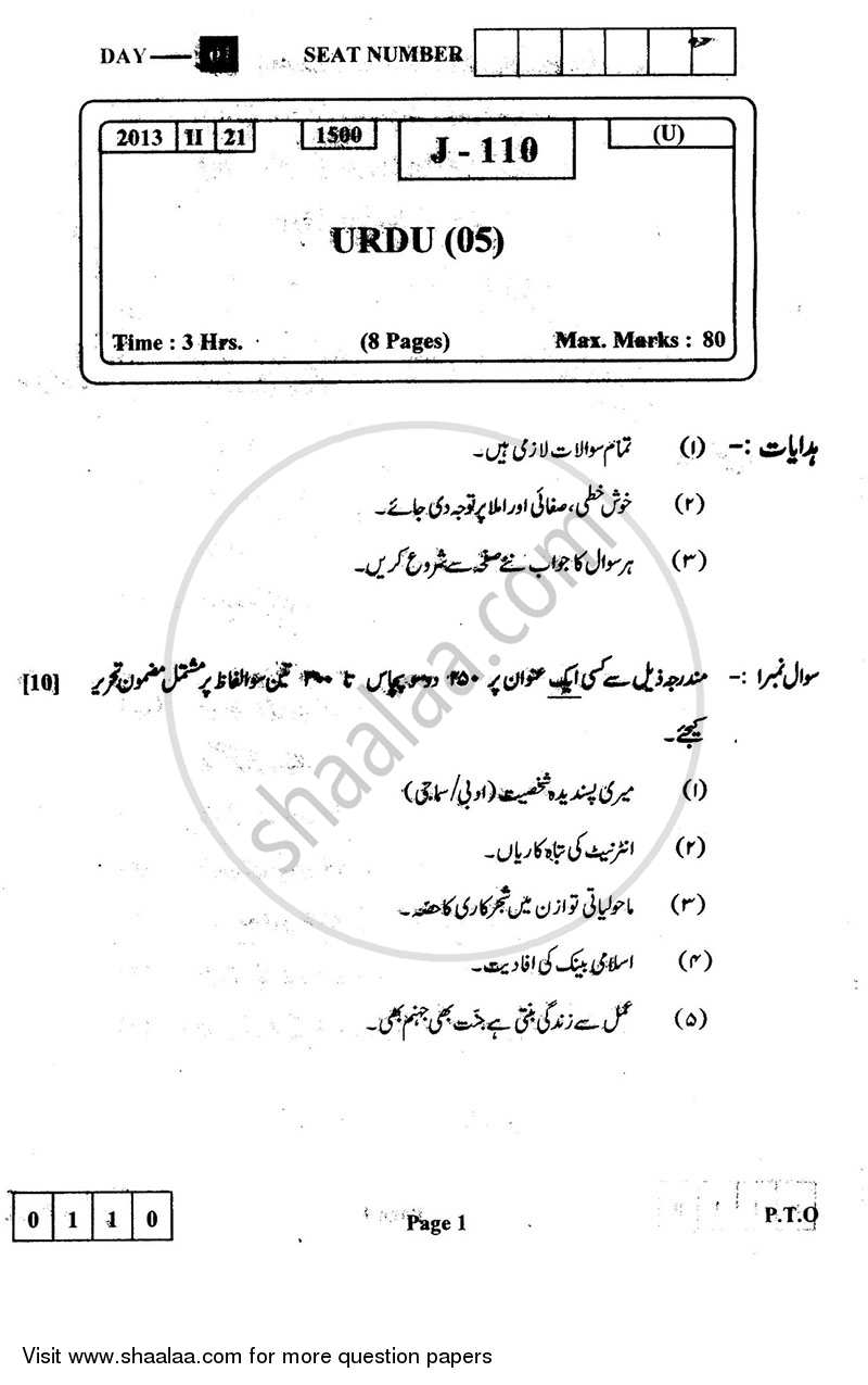 Question Paper - Urdu 2012 - 2013 - H.S.C - 12th Board Exam - Maharashtra State Board (MSBSHSE)