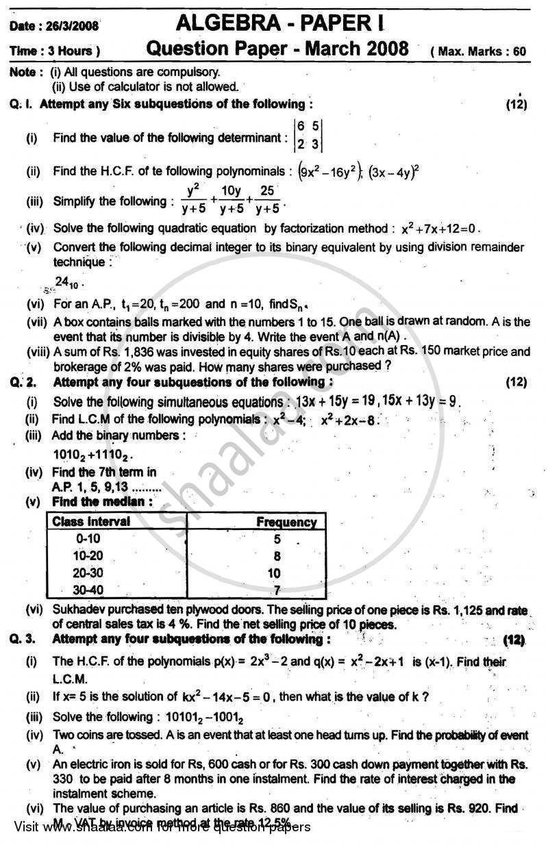 Algebra 2007-2008 - S.S.C - 10th - Maharashtra State Board (MSBSHSE) question paper with PDF download