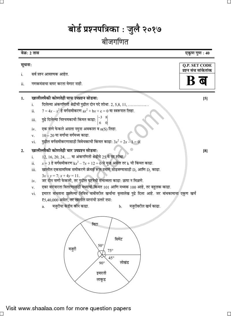 Algebra 2016-2017 - S.S.C - Board Exam - Maharashtra State Board (MSBSHSE) question paper with PDF download