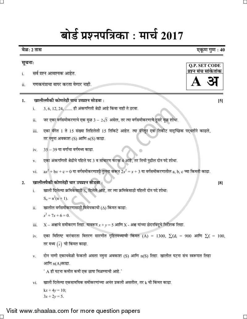 Algebra 2016-2017 SSC (Marathi Medium) Board Exam question