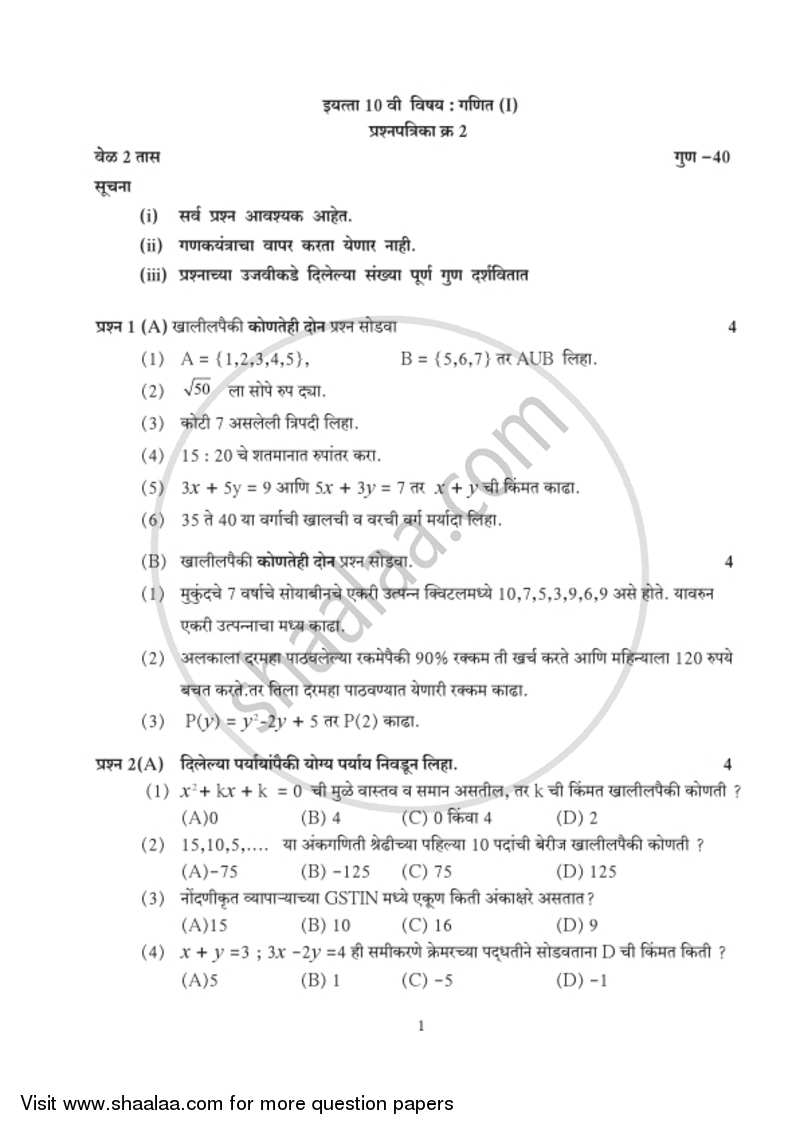 Algebra 2018-2019 - S.S.C - Board Exam - Maharashtra State Board (MSBSHSE) question paper with PDF download