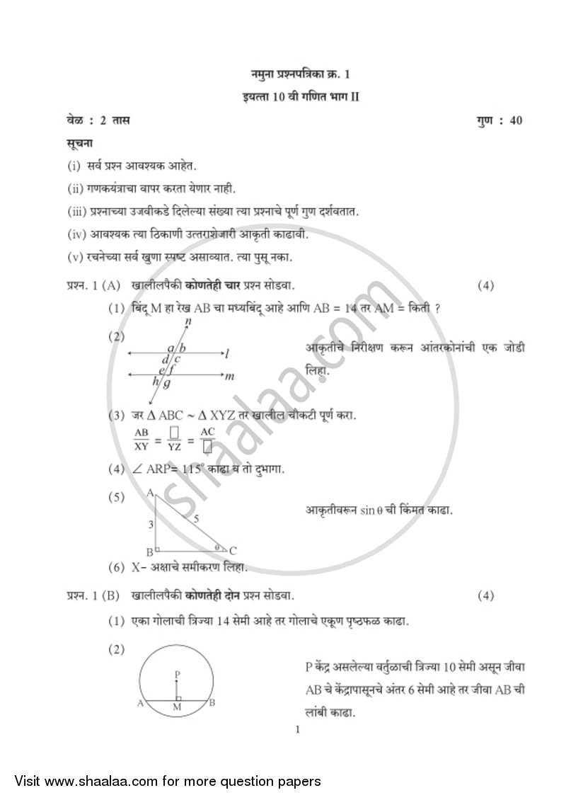 Geometry 2018-2019 SSC (Marathi Medium) Board Exam Balbharati Model