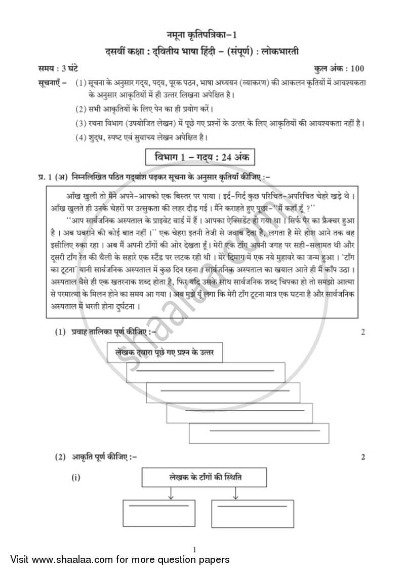 Question Paper - Hindi 2018-2019 - S.S.C - 10th - Maharashtra State Board (MSBSHSE) with PDF download