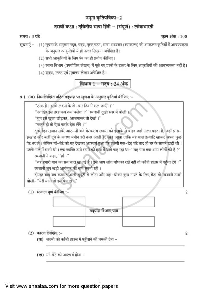 Hindi 2018-2019 - S.S.C - Class 10th Board Exam - Maharashtra State Board (MSBSHSE) question paper with PDF download