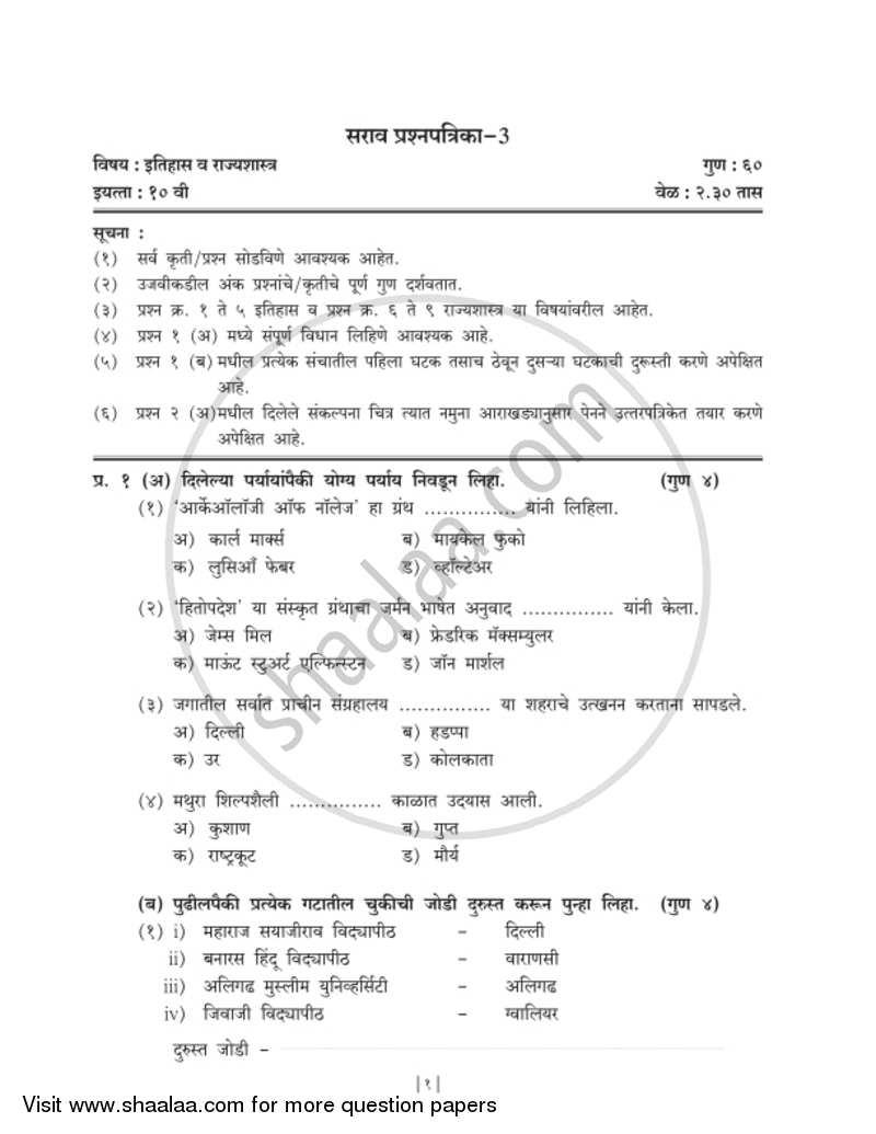 History and Political Science 2018-2019 SSC (Marathi Medium