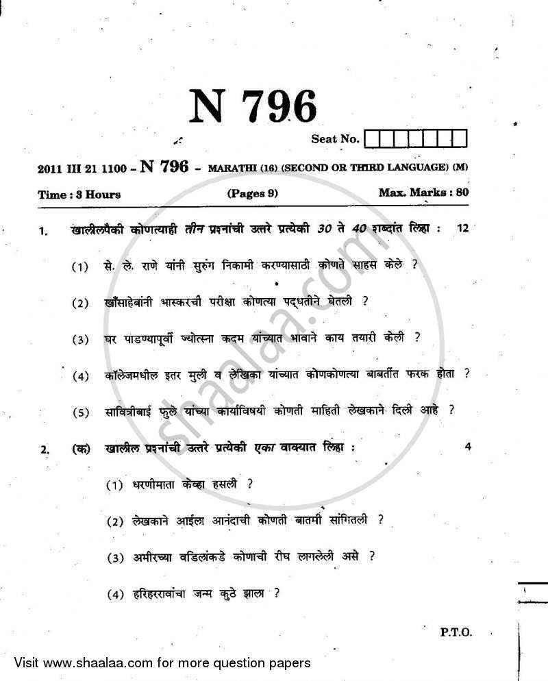 Question Paper - Marathi 2010 - 2011 - S.S.C - Board Exam - Maharashtra State Board (MSBSHSE)
