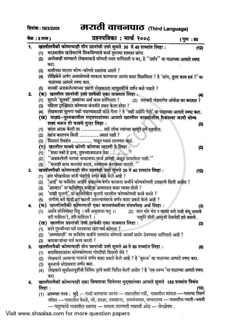 Marathi 2007-2008 - S.S.C - Class 10th Board Exam - Maharashtra State Board (MSBSHSE) question paper with PDF download
