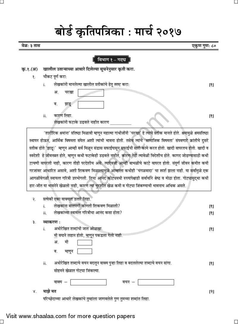 Marathi (2nd Language) 2016-2017 SSC (English Medium) Class 10th