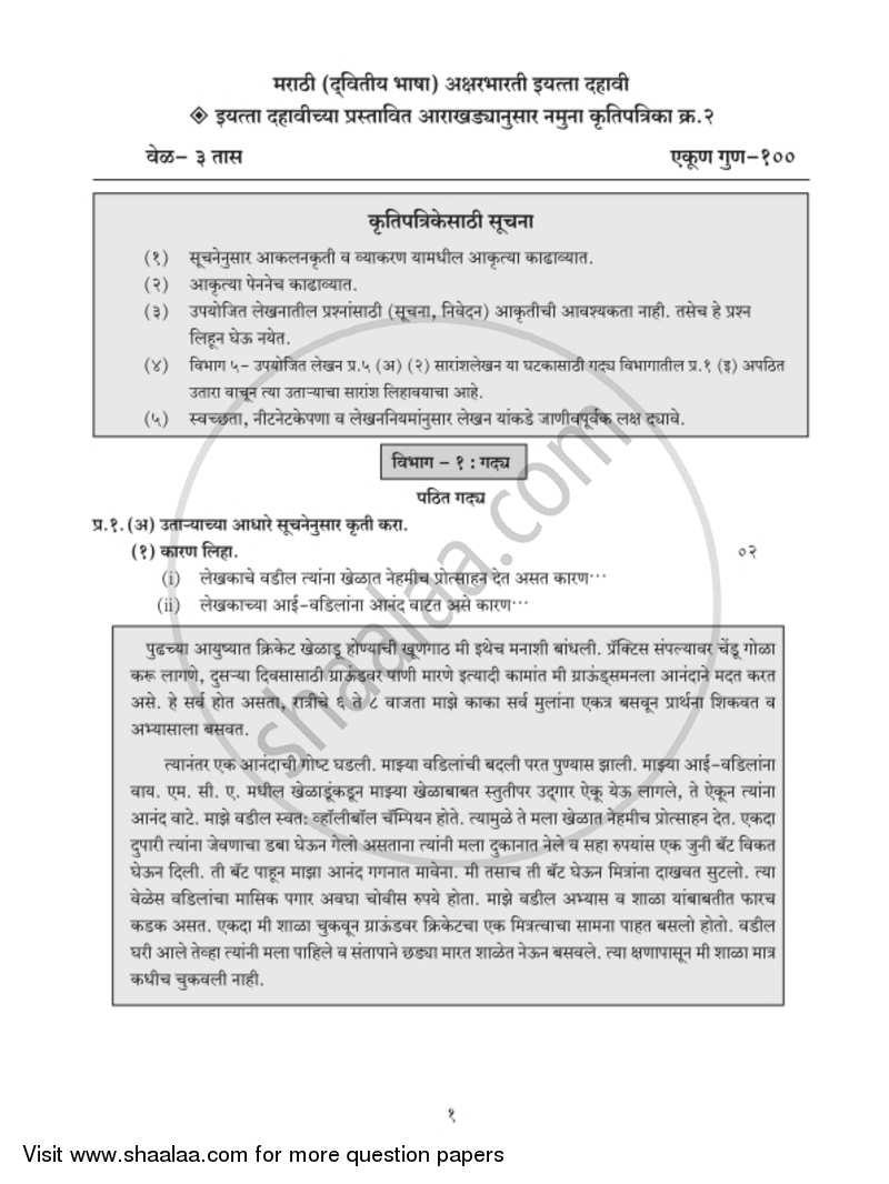 Preposition In Learn In Marathi All Complate: Marathi (2nd Language) 2018-2019 SSC (English Medium