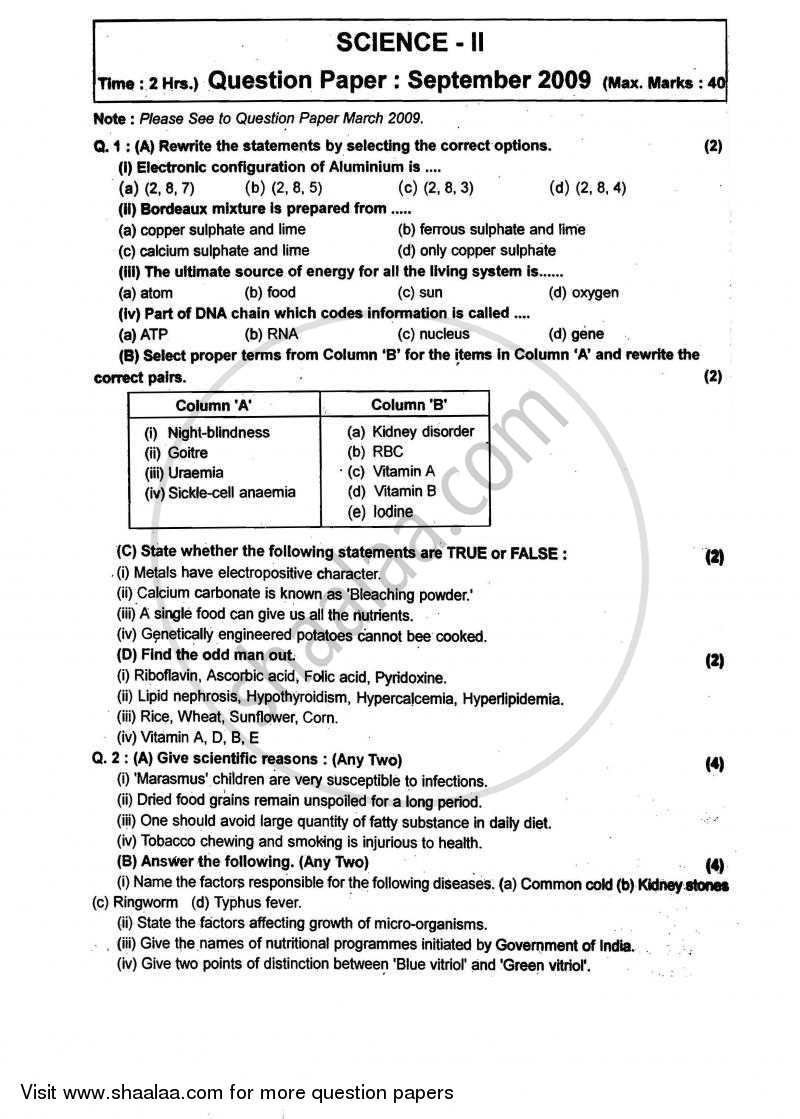 Science and Technology - 2 2008-2009 - S.S.C - 10th - Maharashtra State Board (MSBSHSE) question paper with PDF download