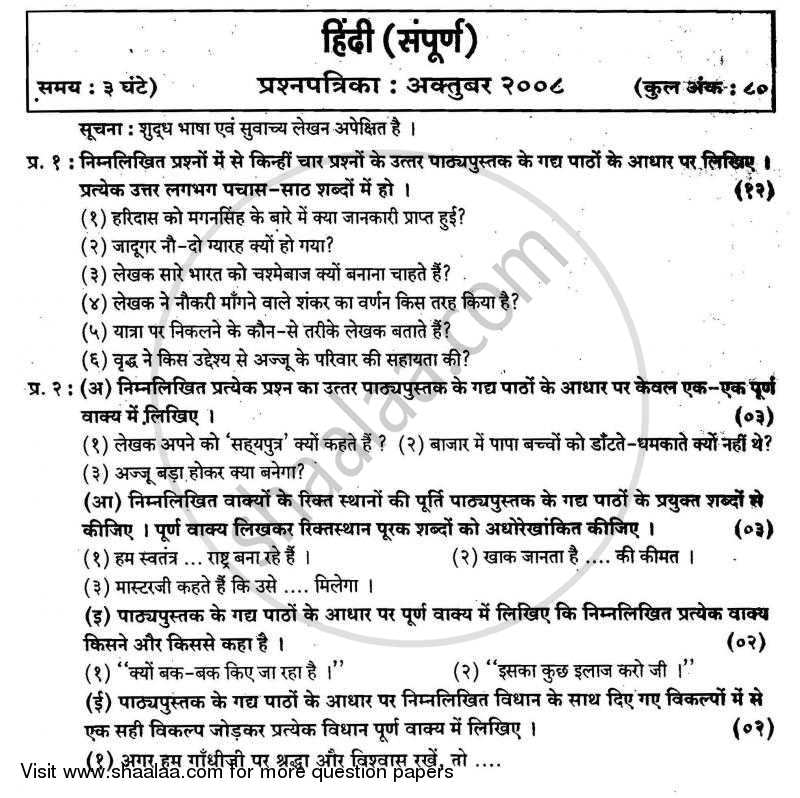 Question Paper - Hindi 2008 - 2009-S.S.C-Board Exam Maharashtra State Board (MSBSHSE)