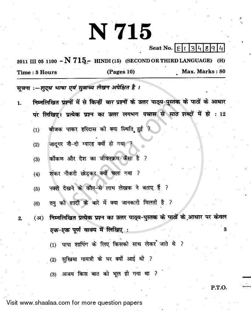 Question Paper - Hindi 2010 - 2011 - S.S.C - Board Exam - Maharashtra State Board (MSBSHSE)