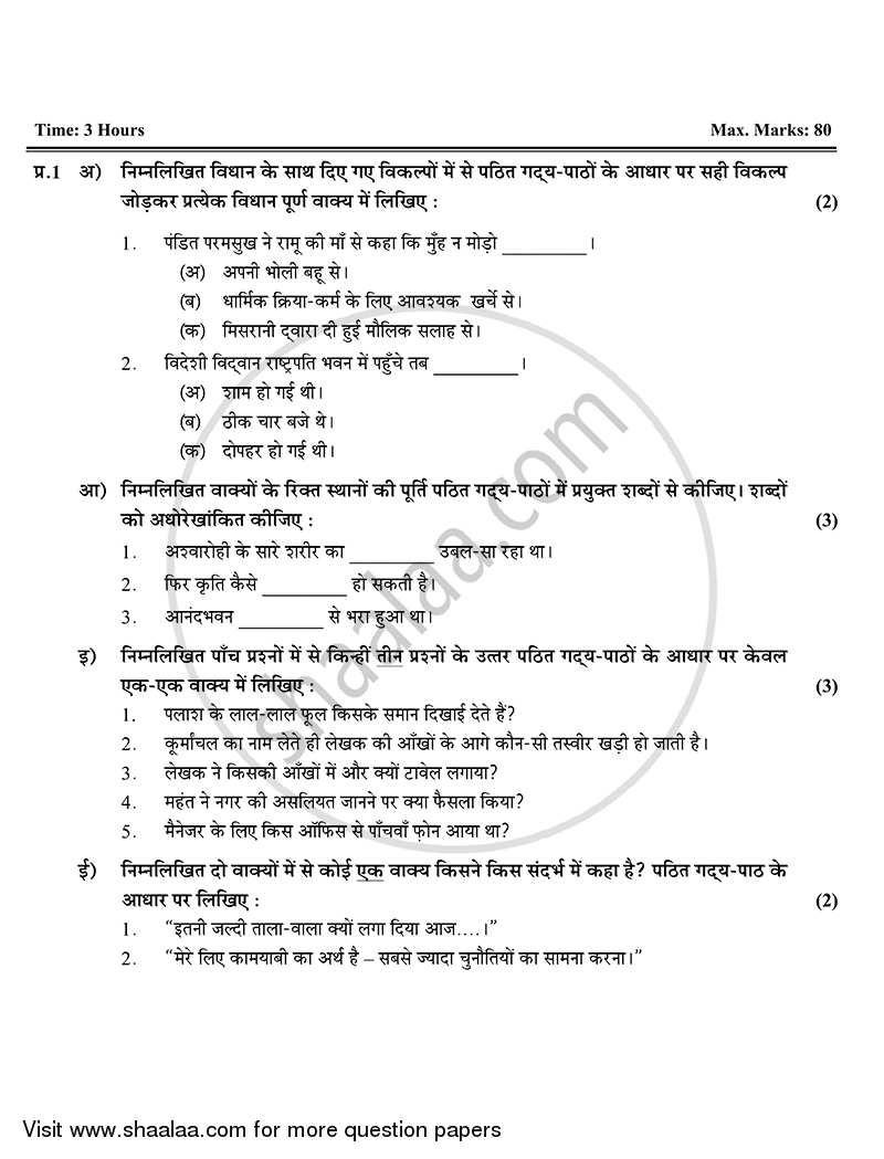 Question Paper - Hindi (2nd Or 3rd Language) 2014 - 2015 - S.S.C - Board Exam - Maharashtra State Board (MSBSHSE)