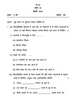 Question Paper - Hindi (2nd Or 3rd Language) 2015 - 2016 - S.S.C - Board Exam - Maharashtra State Board (MSBSHSE)