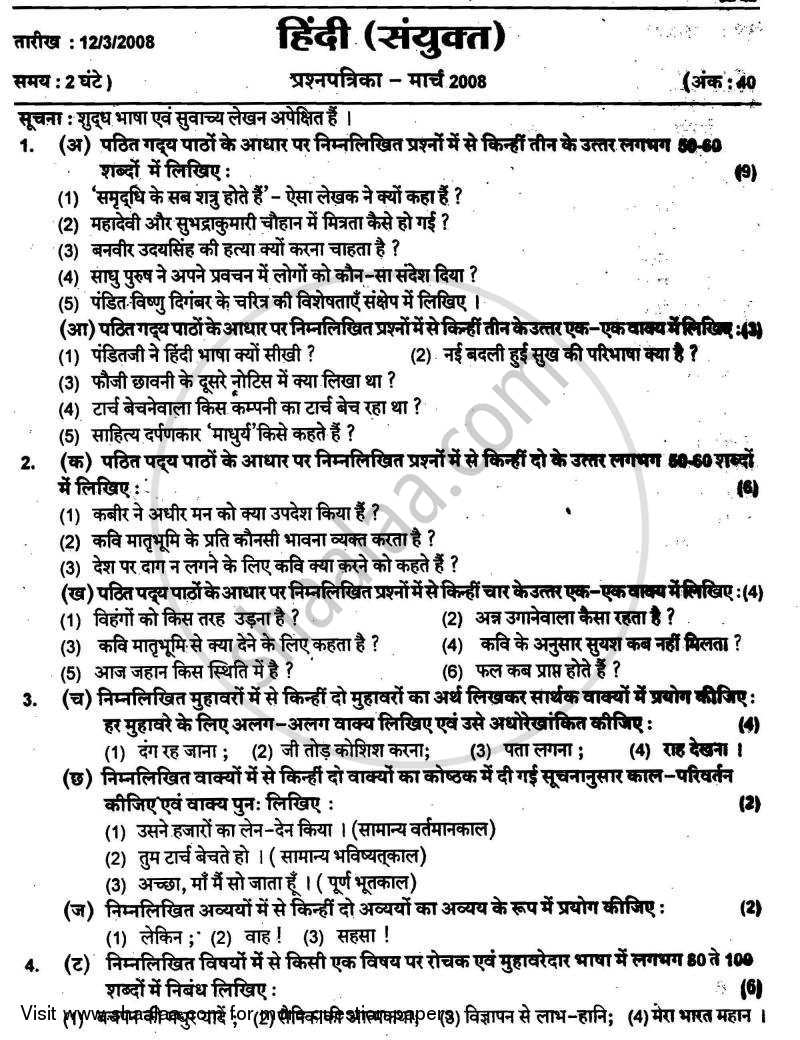 Question Paper - Hindi (Composite) 2007 - 2008 - S.S.C - 10th - Maharashtra State Board (MSBSHSE)
