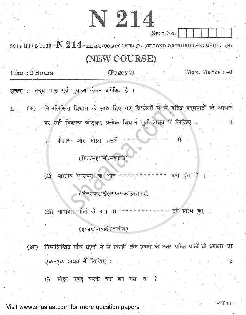 Question Paper - Hindi (Composite) 2013 - 2014 - S.S.C - Board Exam - Maharashtra State Board (MSBSHSE)