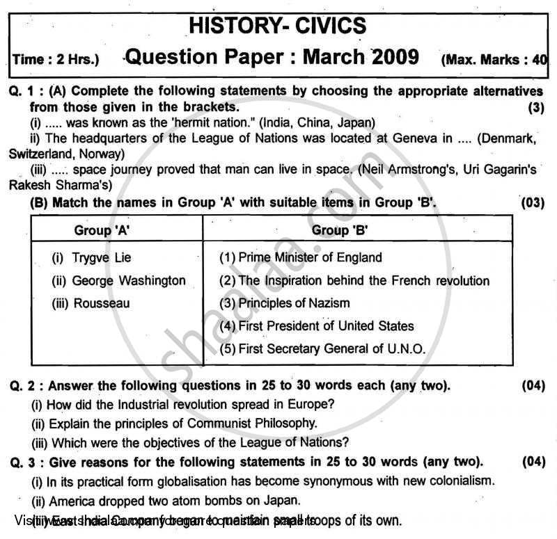 Question Paper - History and Civics 2008 - 2009 - S.S.C - Board Exam - Maharashtra State Board (MSBSHSE)
