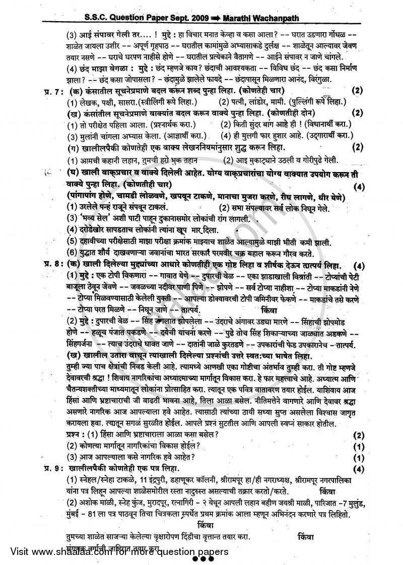 my maharashtra essay in marathi My friend essay in marathi wikipedia (can i write an essay in 6 hours) 0 shares share tweet edu671 - fundamentals of educational research - research paper vs.