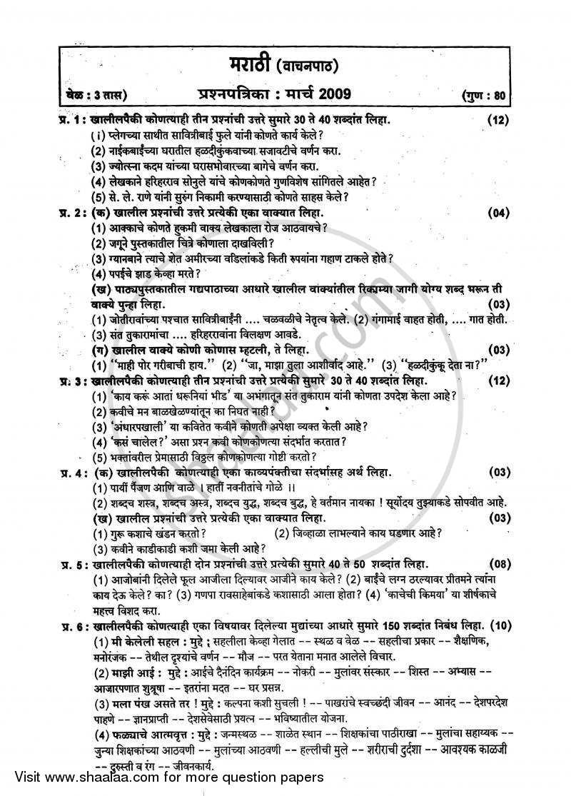 essays in marathi for ssc