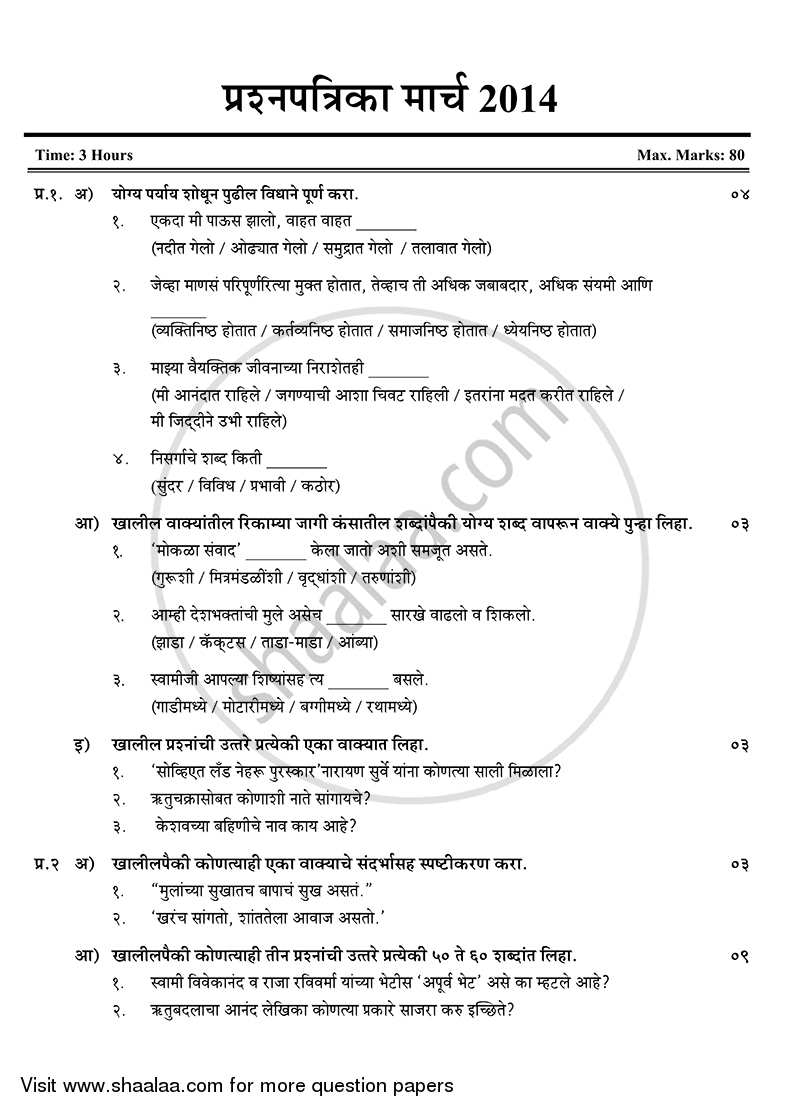 Question Paper - Marathi (2nd Language) 2014 - 2015 - S.S.C - Board Exam - Maharashtra State Board (MSBSHSE)