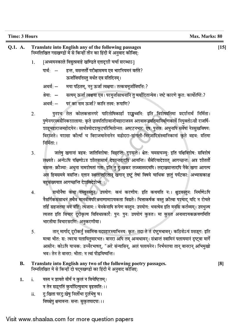 Question Paper - Sanskrit (2nd Language) 2014 - 2015 - S.S.C - Board Exam - Maharashtra State Board (MSBSHSE)