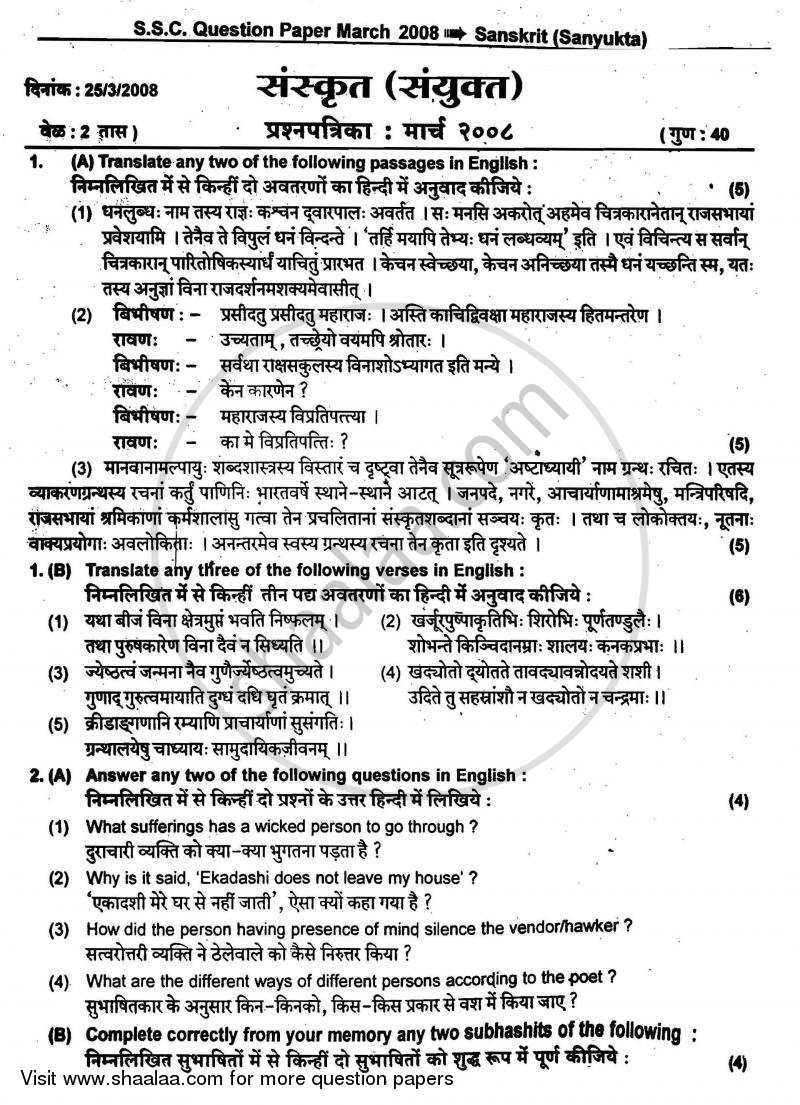 Question Paper - Sanskrit (Composite) 2007 - 2008-S.S.C-Board Exam Maharashtra State Board (MSBSHSE)
