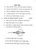 Question Paper - Science and Technology - 1 2015 - 2016 - S.S.C - 10th - Maharashtra State Board (MSBSHSE)