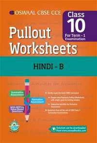 Oswaal CBSE CCE Pullout Worksheet for Class 10 Term 1 (April to September) Hindi B - Shaalaa.com