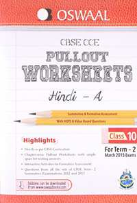 Oswaal CBSE CCE Pullout Worksheet for Class 10 (Term 2) Hindi A CBSE ...