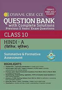 Oswaal CBSE CCE Question Bank with Complete Solutions for Class 10 Term 2 (October to March 2017) Hindi A - Shaalaa.com