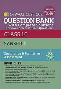 Oswaal CBSE CCE Question Bank with Complete Solutions for Class 10 Term 2 (October to March 2017) Sanskrit - Shaalaa.com