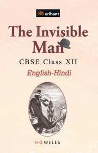 The Invisible Man for Class 12th E/H - Shaalaa.com
