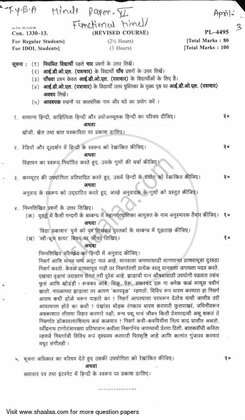 Question Paper - Functional Hindi (Prayojanmulak Hindi) 2012 - 2013 - B.A. - 3rd Year (TYBA) - University of Mumbai
