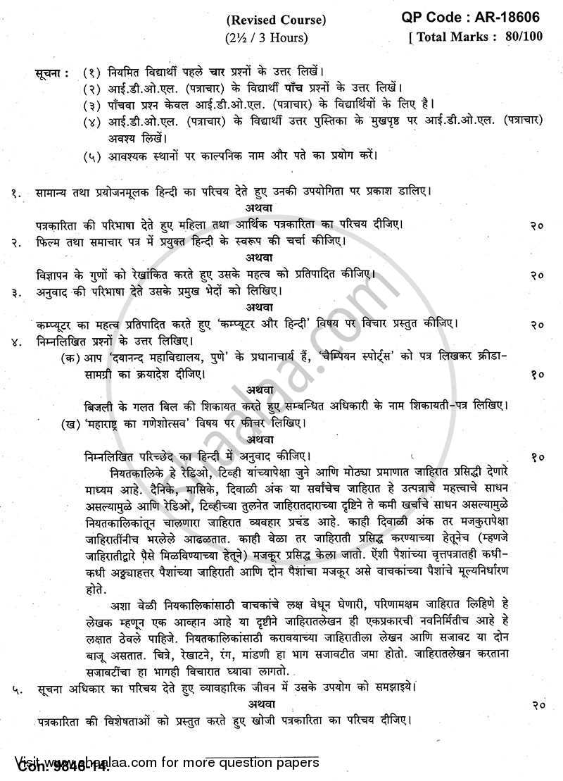 Question Paper - Functional Hindi (Prayojanmulak Hindi) 2013 - 2014 - B.A. - 3rd Year (TYBA) - University of Mumbai with PDF download