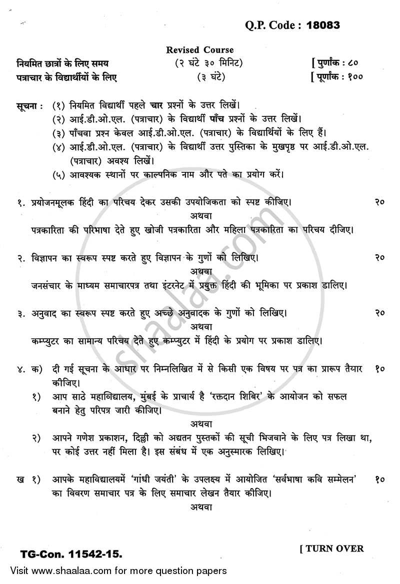 Question Paper - Functional Hindi (Prayojanmulak Hindi) 2014 - 2015 - B.A. - 3rd Year (TYBA) - University of Mumbai