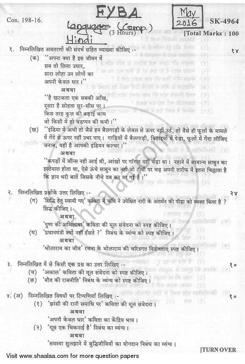 importance of education in hindi language pdf