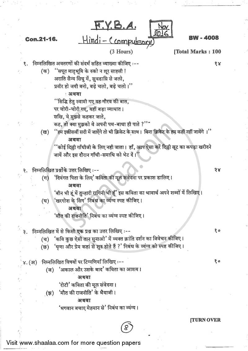 Hindi (Compulsory) 2016-2017 BA Hindi (IDOL) (Correspondence
