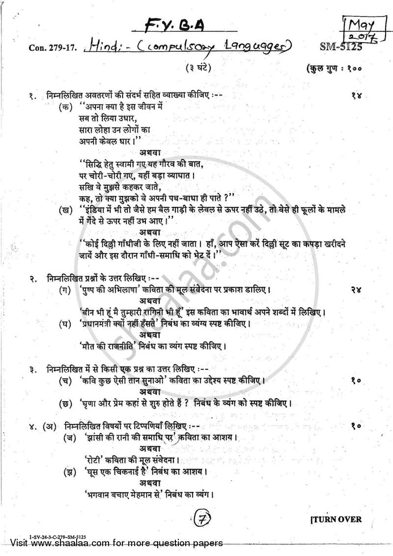 Question Paper - Hindi (Compulsory) 2016 - 2017 - B.A. - 1st Year (FYBA) - University of Mumbai