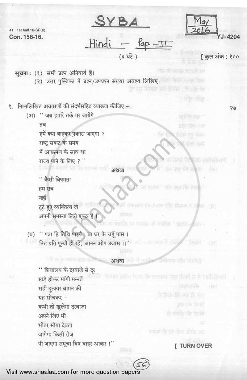 Question paper hindi paper 2 2015 2016 ba hindi idol question paper hindi paper 2 2015 2016 ba 2nd year syba malvernweather Images