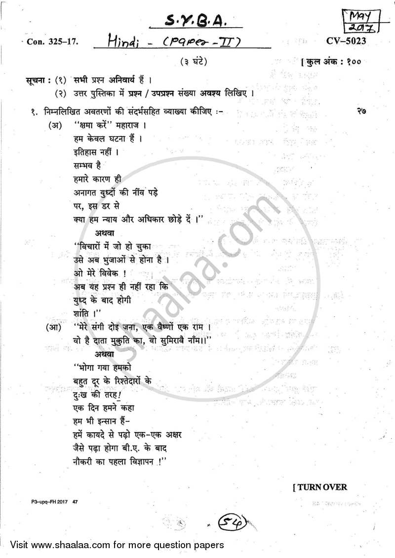 Question Paper - Hindi Paper 2 2016 - 2017 - B.A. - 2nd Year (SYBA) - University of Mumbai
