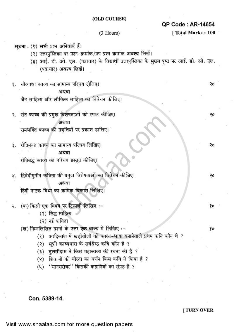Question Paper - History of Hindi Literature (Hindi Sahitya Ka Itihas) 2013 - 2014 - B.A. - 3rd Year (TYBA) - University of Mumbai